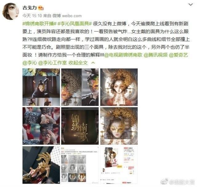 Cẩm Tú Nam Ca của Lý Thấm vừa ra mắt đã bị mắng vì đạo nhái, netizen phẫn nộ chê không có đạo đức-1