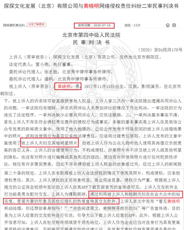 Lộ bằng chứng của tòa án Huỳnh Hiểu Minh và Angela Baby vẫn là người một nhà-8