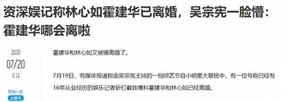 Phóng viên Cbiz tiết lộ Lâm Tâm Như và Hoắc Kiến Hoa đã ly hôn, chuyện là thế nào?-1
