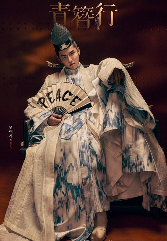Dương Tử - Ngô Diệc Phàm: cặp đôi lưu lượng hứa hẹn bùng nổ với Thanh Trâm Hành-3