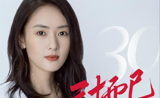 30 mà thôi: Hành trình ngọt ngào và cay đắng của những người phụ nữ tuổi 30-2