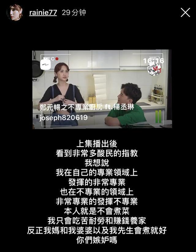 Bị dạy dỗ vì không biết nấu ăn, Dương Thừa Lâm phản đòn quá xuất sắc-3