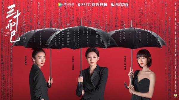 Top 3 phim truyền hình Hoa Ngữ hot nhất hè này-3