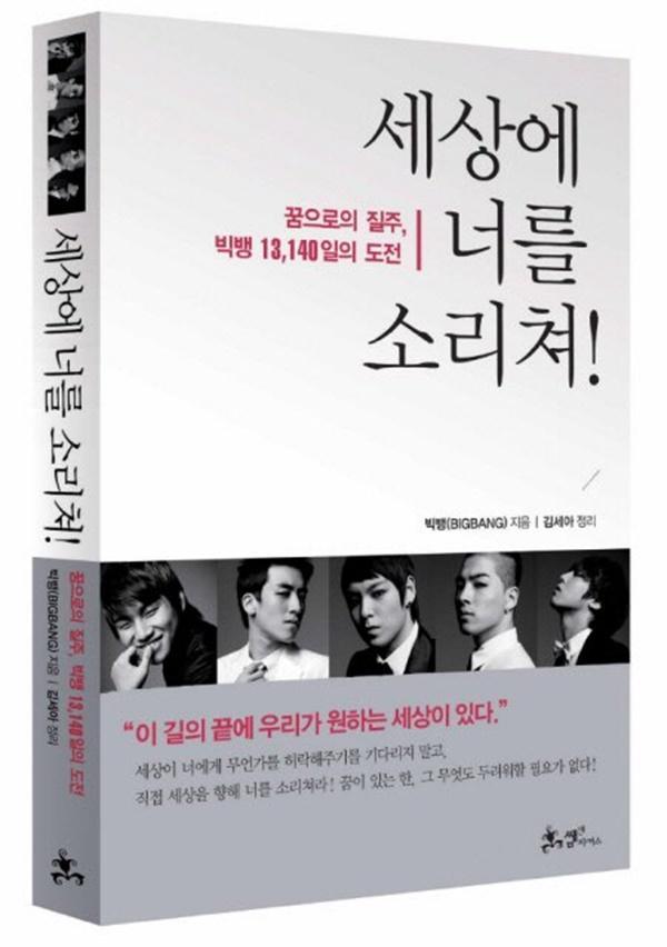 BIGBANG và loạt Idols có màn rẽ ngang thành công khi bon chen viết sách-22