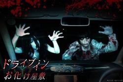 Lái xe qua ngôi nhà ma ám đáng sợ ở Nhật