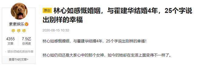 Sau 4 năm chung sống, Lâm Tâm Như lần đầu chia sẻ về hôn nhân cùng Hoắc Kiến Hoa-1