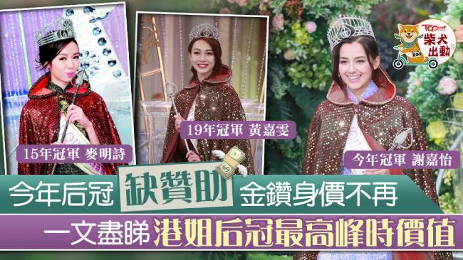 Vương miện Miss Hong Kong ngày càng rẻ-1