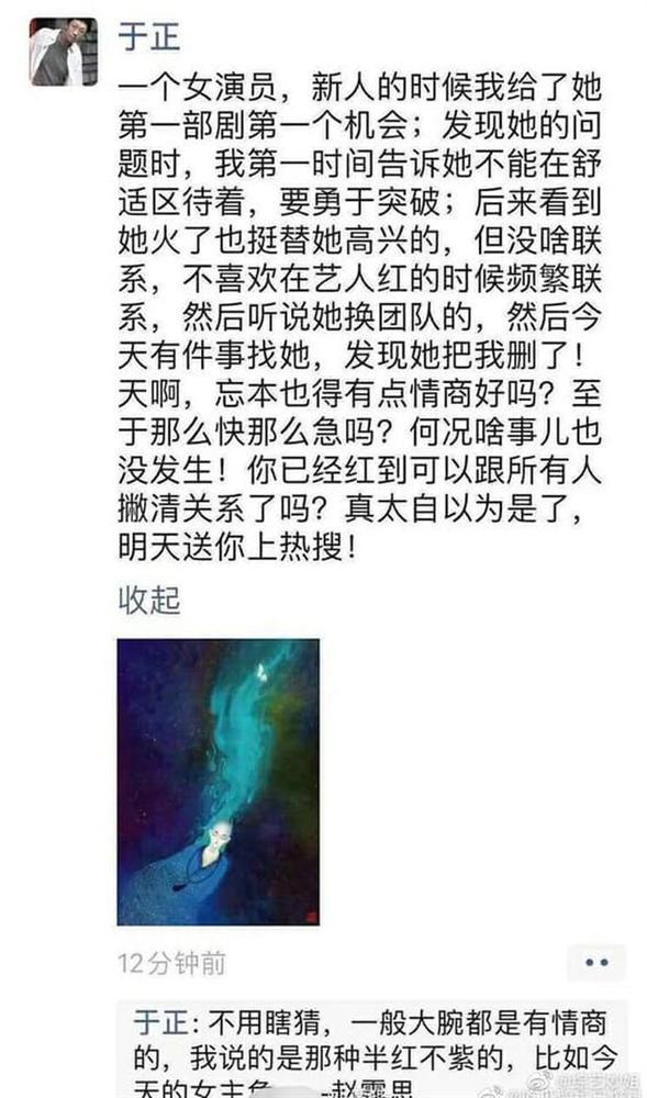 Nghi án Vu Chính tố Triệu Lộ Tư ăn cháo đá bát, EQ thấp-2