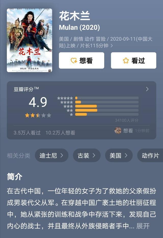 Khán giả Trung Quốc tẩy chay Mulan: Tác phẩm sáo rỗng dưới bàn tay Hollywood-2