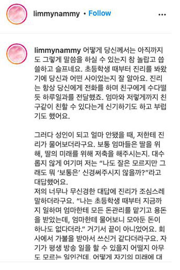 Biến căng: Bạn thân Sulli lên tiếng tố cáo mẹ ruột nữ idol bòn rút tiền bạc, lợi dụng tên tuổi con gái?-1