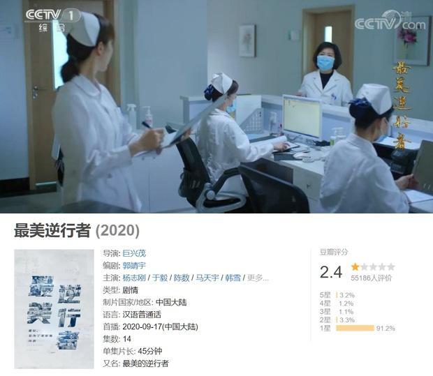 Phim về dịch Covid-19 của Trung Quốc bị chỉ trích-1