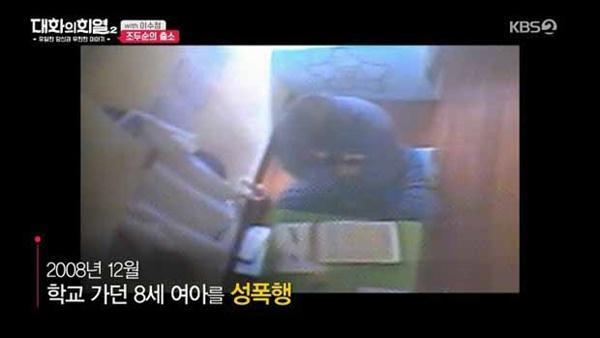 Bố bé gái vụ ấu dâm chấn động Hàn Quốc: Con tôi vẫn mặc tã, trang bị bộ đàm phòng trường hợp khẩn cấp-5