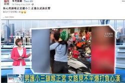 Vụ đánh ghen ở Lý Nam Đế lên trên báo Trung: 'Nam nhân phụ tình bảo vệ tiểu tam'