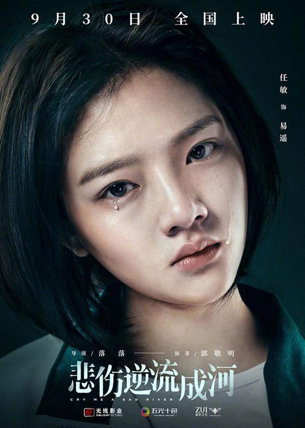 8 tựa phim Hoa ngữ nghe tên thôi đã buồn thấu tim: Số 4 khiến nước mắt chực trào-5