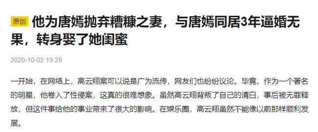Cao Vân Tường từng bỏ vợ để theo đuổi Đường Yên nhưng lại kết hôn với bạn thân của cô-1