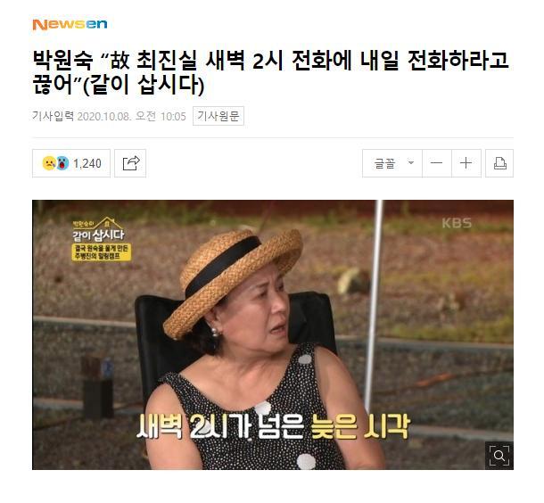 No.1 hot search MXH Hàn Quốc: Cuộc điện thoại cuối cùng của Choi Jin Sil trước khi quyết định tự tử lần đầu được tiết lộ-1