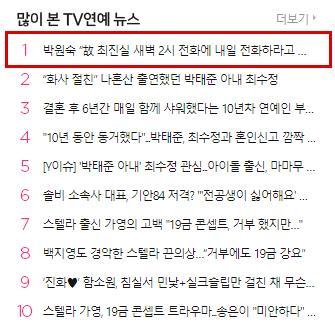 No.1 hot search MXH Hàn Quốc: Cuộc điện thoại cuối cùng của Choi Jin Sil trước khi quyết định tự tử lần đầu được tiết lộ-3