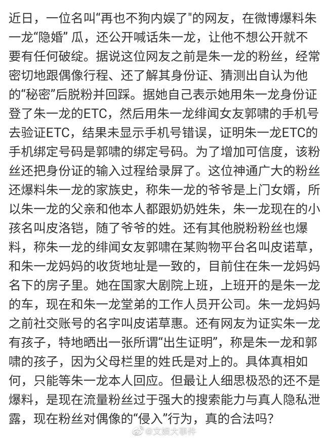 HOT: Chu Nhất Long đã bí mật kết hôn và sinh con?-1