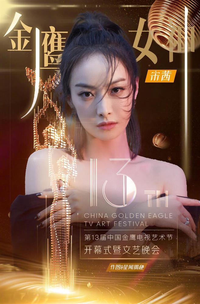 Nữ thần Kim Ưng 2020 chính thức có chủ: Tống Thiến vinh dự được gọi tên-7