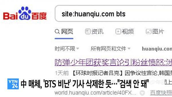 Loạt bài chỉ trích BTS bỗng nhiên mất tích trên toàn bộ MXH Trung Quốc-1