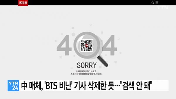 Loạt bài chỉ trích BTS bỗng nhiên mất tích trên toàn bộ MXH Trung Quốc-2