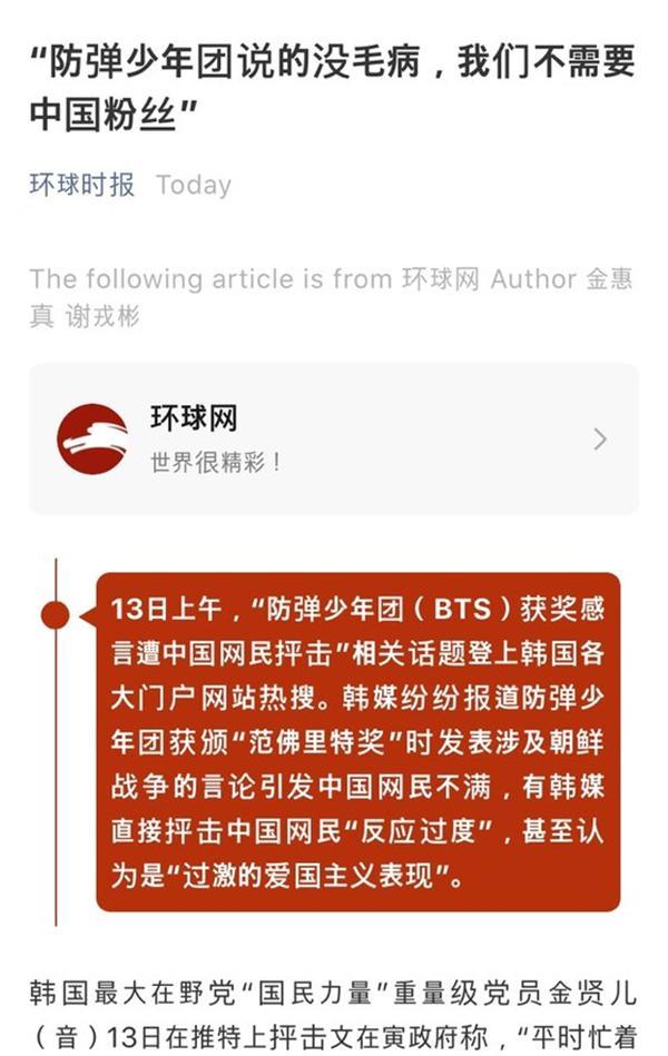 Loạt bài chỉ trích BTS bỗng nhiên mất tích trên toàn bộ MXH Trung Quốc-3