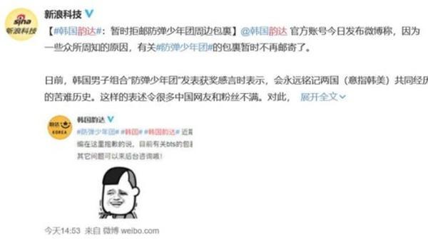 Công ty vận tải lớn nhất Trung Quốc ngừng vận chuyển hàng hóa của BTS-1