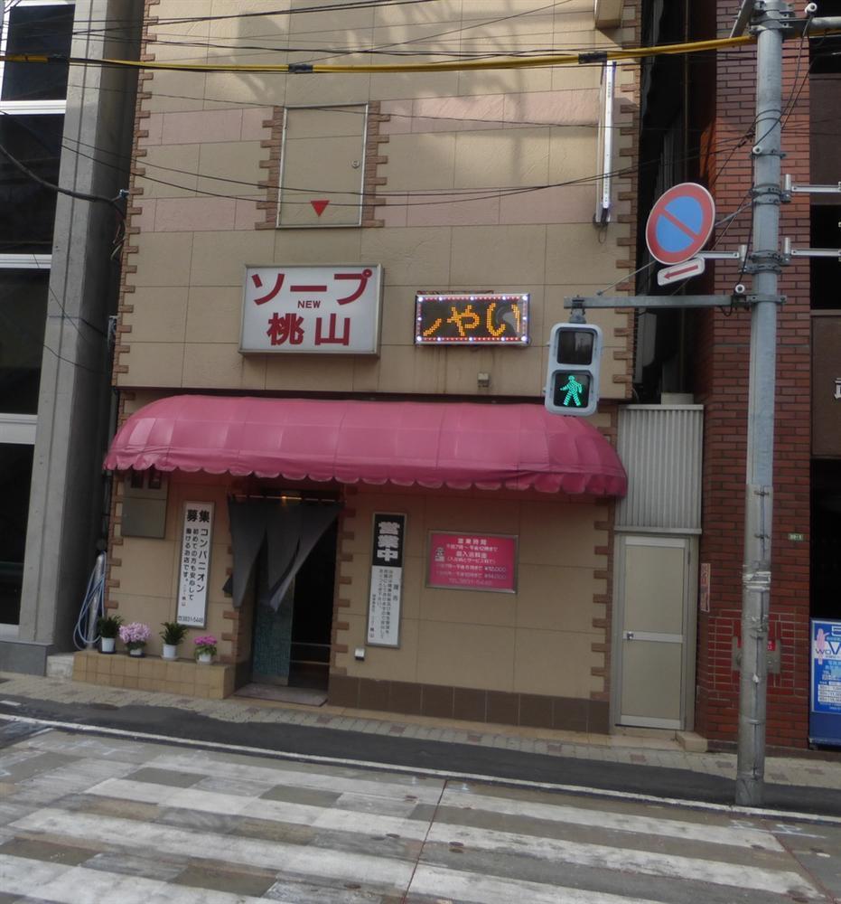 Nhà thổ núp bóng phòng tắm công cộng ở Nhật Bản-2