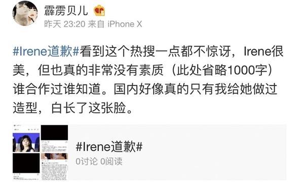 Không chỉ đắc tội tại Hàn, Irene còn gây thù với cả stylist Trung Quốc-1