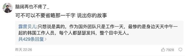 Không chỉ đắc tội tại Hàn, Irene còn gây thù với cả stylist Trung Quốc-3