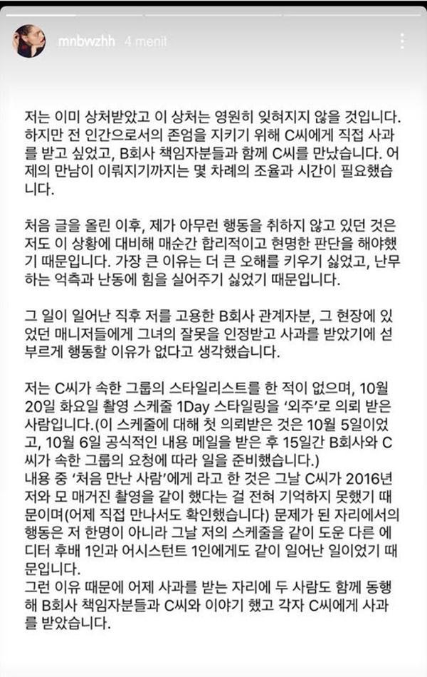 Stylist phản bác tin đồn nhận tiền dàn xếp, muốn kết thúc vụ việc với Irene-2