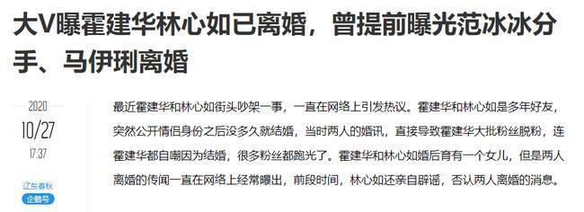 Lâm Tâm Như và Hoắc Kiến Hoa kết thúc hôn nhân, con gái được thay phiên nuôi dưỡng?-1
