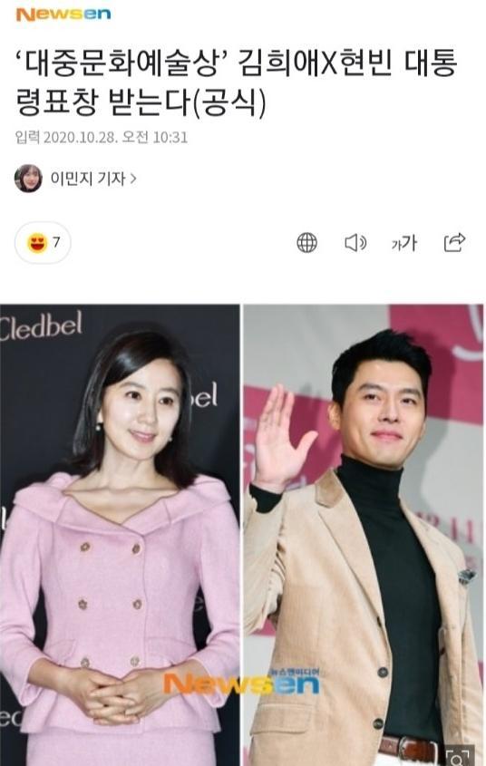 Hyun Bin bất ngờ giành giải do Tổng thống Hàn trao tặng, fan phát hiện Son Ye Jin đã biết tin từ trước-3