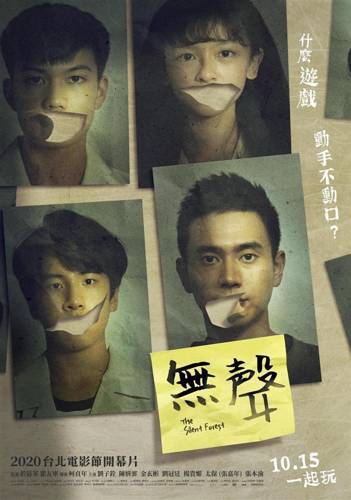 The Silent Forest: Ám ảnh vụ án cưỡng hiếp hàng trăm học sinh câm điếc tại Đài Loan-1