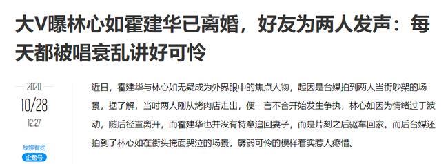 Hậu tin đồn ly hôn Hoắc Kiến Hoa, bạn thân khẳng định Lâm Tâm Như là người đáng thương-1