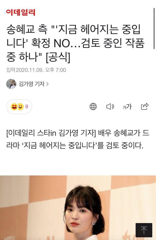 Rộ tin Song Hye Kyo đóng phim nói về cuộc hôn nhân với Song Joong Ki, phản ứng của netizen gây bất ngờ-2