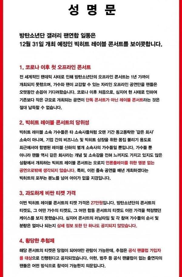 Fan BTS tại Hàn tẩy chay family concert của Big Hit, bỏ rơi luôn thần tượng-2