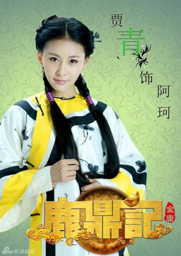 Đọ sắc 8 mỹ nhân vào vai cô vợ đẹp nhất của Vi Tiểu Bảo trong Lộc đỉnh ký-7