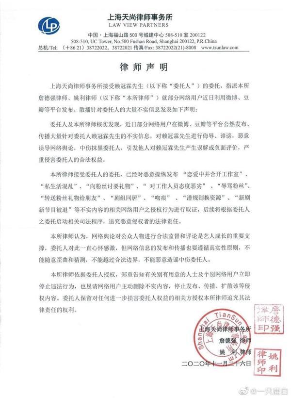 Lại Quán Lâm cảnh cáo tin vu khống, netizens Việt bẻ lái ủng hộ hết mình-6
