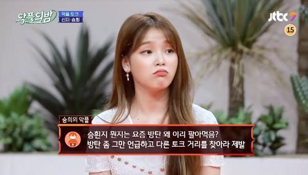 Nữ idol Oh My Girl ăn gạch tới tấp chỉ vì làm bạn với BTS quá nổi tiếng-2