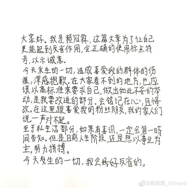 Lại Quán Lâm bị tung clip chửi fan như hát, vận đen sao bám riết không tha?-2