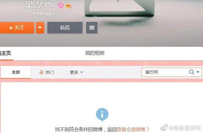 Mỹ nhân Song thế sủng phi bị nghi hủy hôn vì bạn trai bắt cá nhiều tay, netizen gọi tên Hình Chiêu Lâm-1