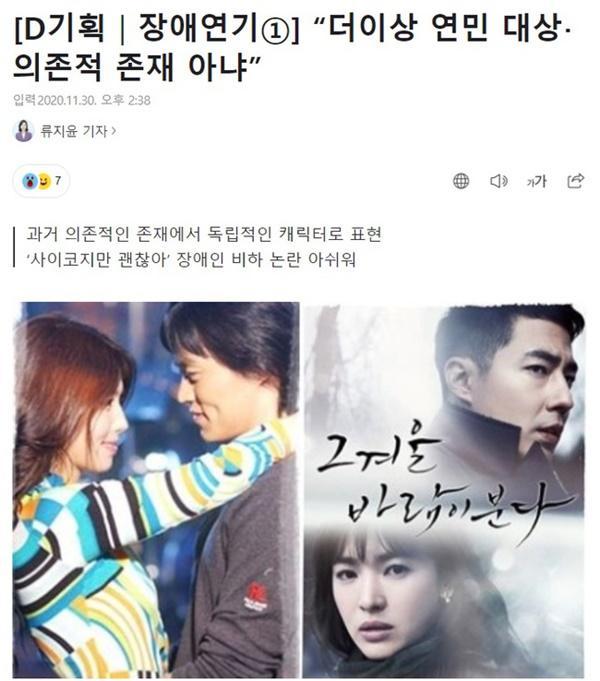 Phim của Song Hye Kyo bất ngờ bị chỉ trích dữ dội, diễn xuất giả trân sau 7 năm phát sóng-3