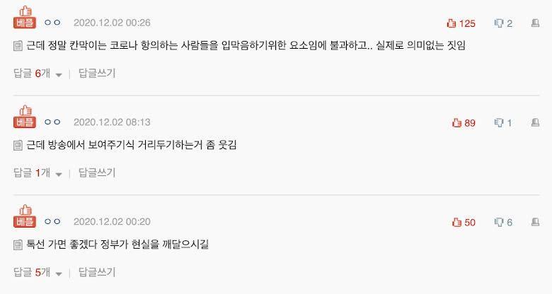 Netizens kêu zời về cách phòng dịch của show có 2 nữ idol dương tính Covid-19-4