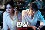 Trước 'Hạ cánh nơi anh', Hyun Bin và Son Ye Jin từng đóng chung loạt phim