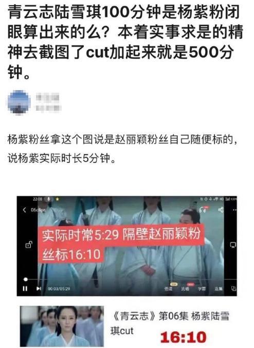 Fan Triệu Lệ Dĩnh đổ lỗi Hữu phỉ flop là do Trương Tuệ Văn, Dương Tử bất ngờ cũng phải chịu trận-8