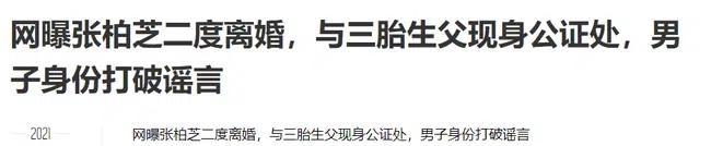 Trương Bá Chi cùng cha ruột của cậu con trai thứ 3 xuất hiện tại tòa án làm thủ tục ly hôn?-1