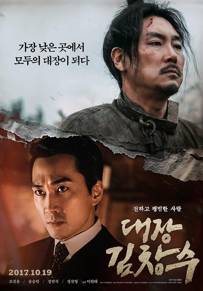 Phim Song Seung Hun từng đóng chính có đến 2 nam diễn viên quấy rối tình dục đồng nghiệp-5