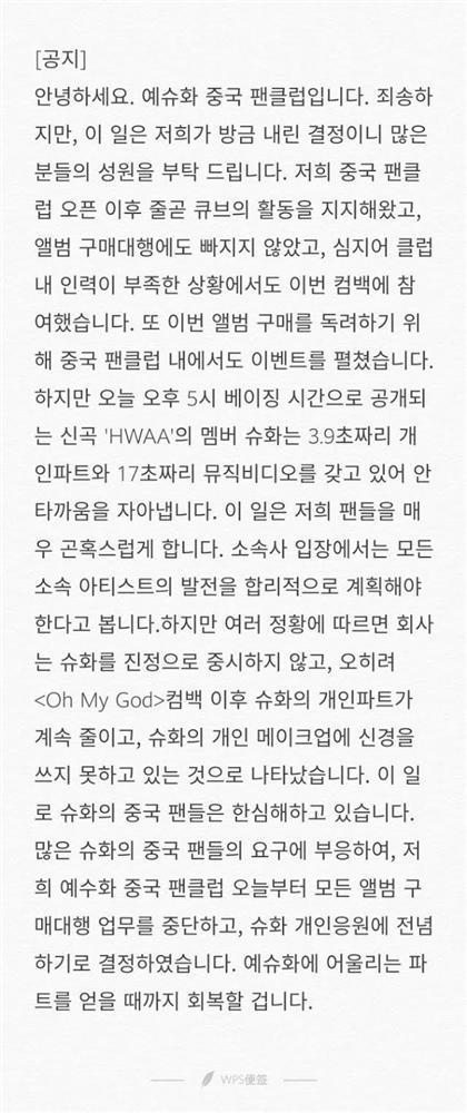 (G)I-DLE comeback thành công nhưng visual hát ít khiến fan Trung đe dọa tẩy chay-4