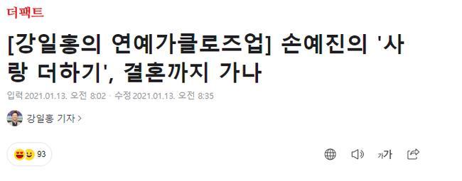 Son Ye Jin xác nhận kết hôn trước 40 tuổi, ngày về chung nhà Hyun Bin không còn xa?-1